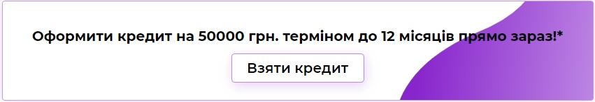 Кредит до 50 тыс.грн.